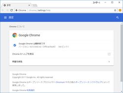 "「Google Chrome 62」が正式版に ~HTTP接続のフォームはすべて""非セキュア""扱いへ 「Google Chrome」v62.0.3202.62"