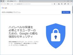 "Google、標的型攻撃が懸念されるユーザー向けに""最強の""アカウント保護技術を導入 ""高度な保護機能プログラム"""