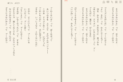 """""""クマのプーさん""""が登場するA・A・ミルンの詩「ぼくら ふたり」など新着が8作品 ミルン アラン・アレクザンダー「ぼくら ふたり」を""""えあ草紙・青空図書館""""で縦書き表示した例"""