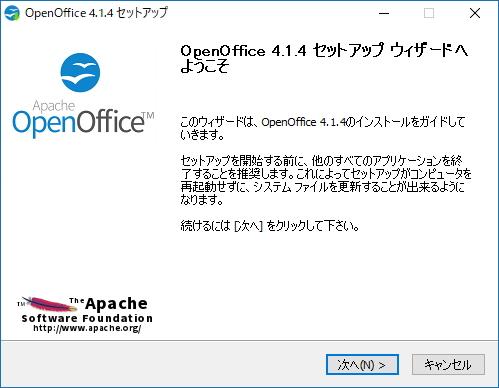 「Apache OpenOffice」v4.1.4