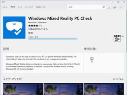 """PCが""""Windows Mixed Reality""""対応かどうかをチェックできるMicrosoft公式のツール 「Windows Mixed Reality PC Check」v1.0.8.0"""