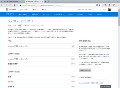 """""""閲覧履歴消して、検索履歴消さず""""それが命取り 検索履歴を削除する場合は、[設定]から[詳細設定を表示]をクリック。[Bing の検索履歴をクリア]をクリックし、表示されたWebページで[検索履歴の管理]の""""検索履歴を管理""""をクリック。Microsoftアカウントのページが表示されるので、[検索履歴を表示および消去する]をクリックし、[検索履歴の消去]で削除できる。なお、同様にクラウドに保存されている閲覧履歴も削除できる"""