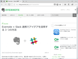 """Evernote""に""Slack""連携機能が追加、コマンド入力でノートの作成・検索が可能に ""Evernote""日本語版ブログのリリース記事"