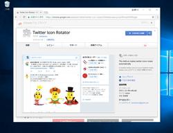 """""""Twitter""""のアイコンがぐるぐる回るだけのGoogle Chrome拡張機能が静かなブーム? 「Twitter Icon Rotator」"""