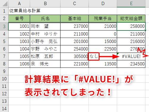 【Excel】計算結果に「#VALUE!」のエラーが表示された!エクセルで文字列を0とみなして計算するテク