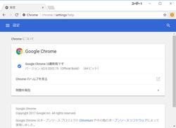 「Google Chrome 62」に脆弱性、修正を施したv62.0.3202.75が公開 「Google Chrome」v62.0.3202.75