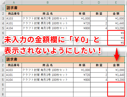 【Excel】明細の未入力の金額欄に「¥0」と表示されるのを防ぐ!エクセルのIF関数の応用テク