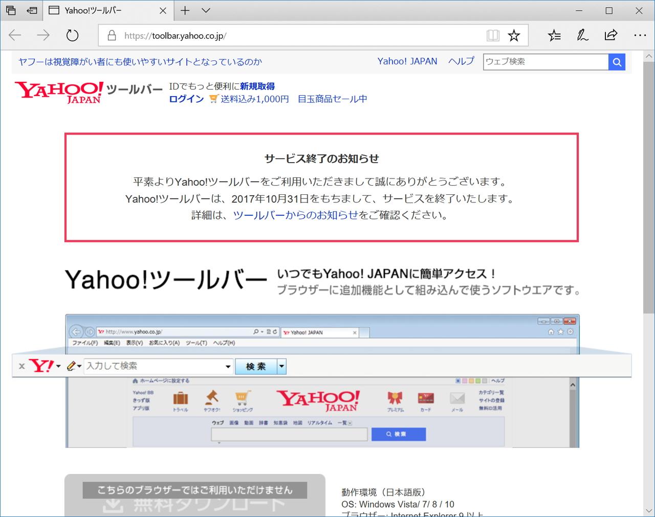 「Yahoo!ツールバー」のWebサイト
