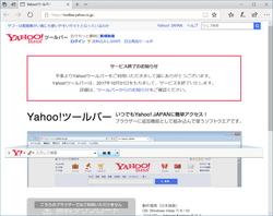 「Yahoo!ツールバー」がサービス終了 ~Webブラウザー向けツールバーの時代に幕が下りる 「Yahoo!ツールバー」のWebサイト