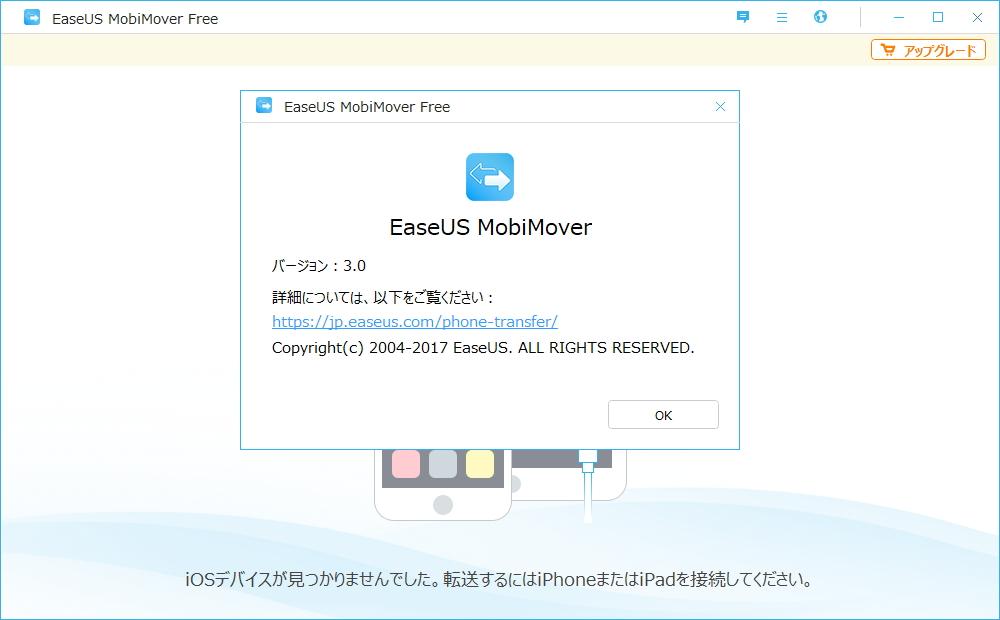 「EaseUS MobiMover」v3.0