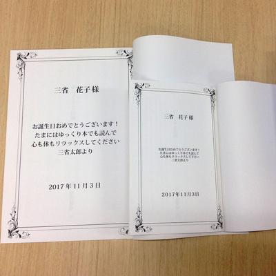 青空文庫のオンデマンド書籍版、約100字の購入者メッセージを入れることが可能に オリジナルメッセージ入りの書籍