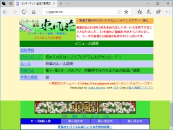 """麻雀ゲーム「東風荘」のサービス終了が発表 ~21年の歴史に幕 「東風荘」のWebサイト。mjman氏からユーザーに向けて""""21年間のご愛顧ありがとうございました。ユーザの皆様には感謝の気持ちでいっぱいです。""""というメッセージが掲載されている"""