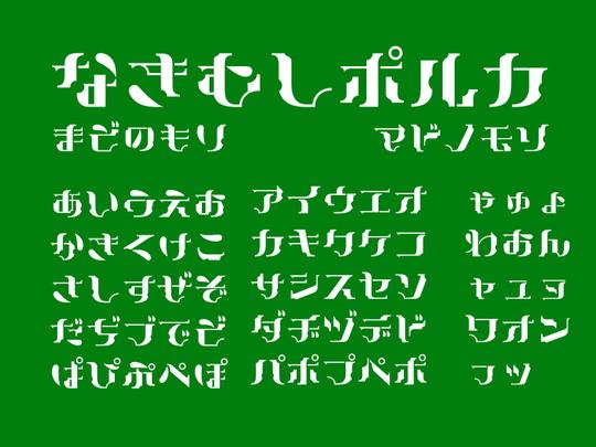 """キュートな雰囲気が漂う""""ゴスロリ""""風かなフォント「なきむしポルカ」 「なきむしポルカ」"""