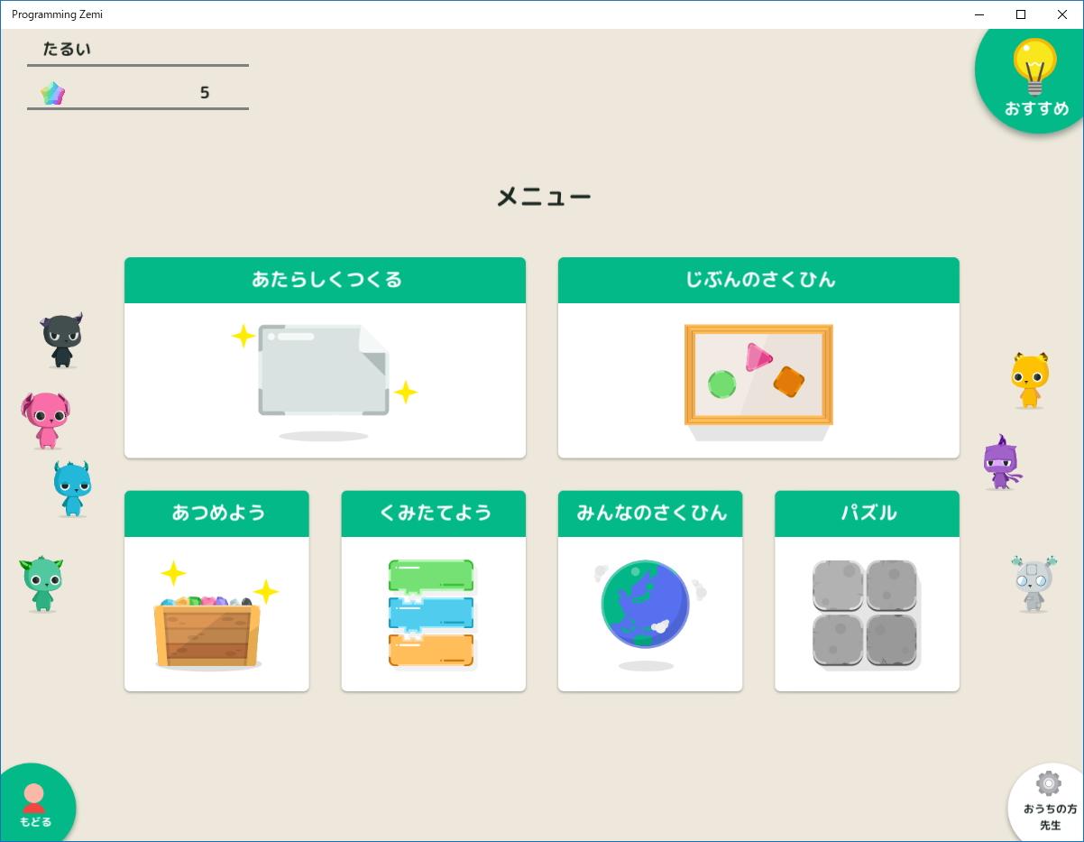 メニュー画面。大きく分けてパズルを解くモードと、自由に作品を制作するモードが備わっている