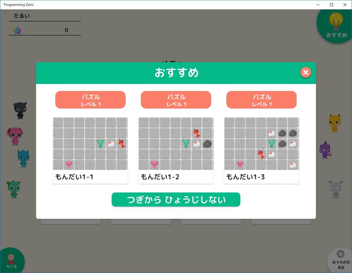 基本的な操作を学びたい場合は、まずパズルを解くモードにチャレンジするのがお勧め