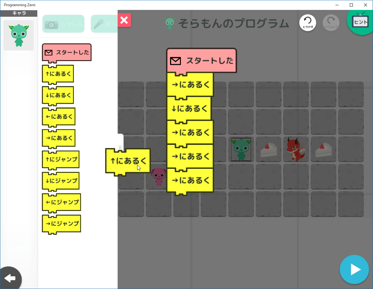 キャラクターをコマンドで動かしながら、マップ上のケーキをすべて回収するとクリア