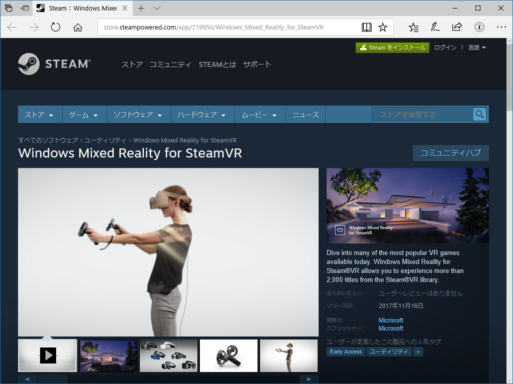 「Windows Mixed Reality for SteamVR」