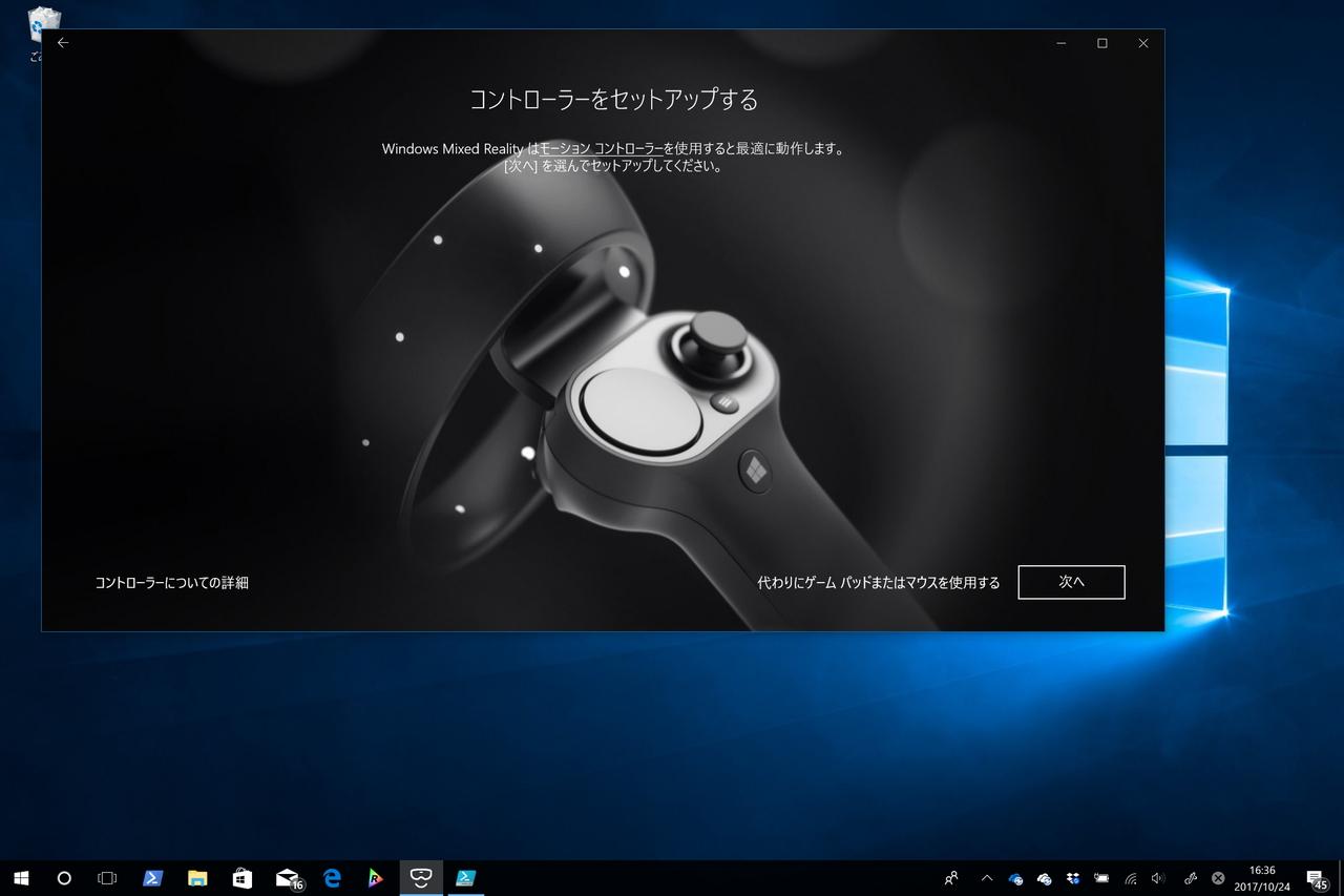 """Windows Mixed Reality""対応ヘッドセットとコントローラーが利用可能に"