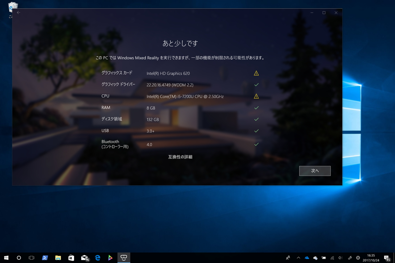 """Windows Mixed Reality""の実行にはある程度のスペックが必要"