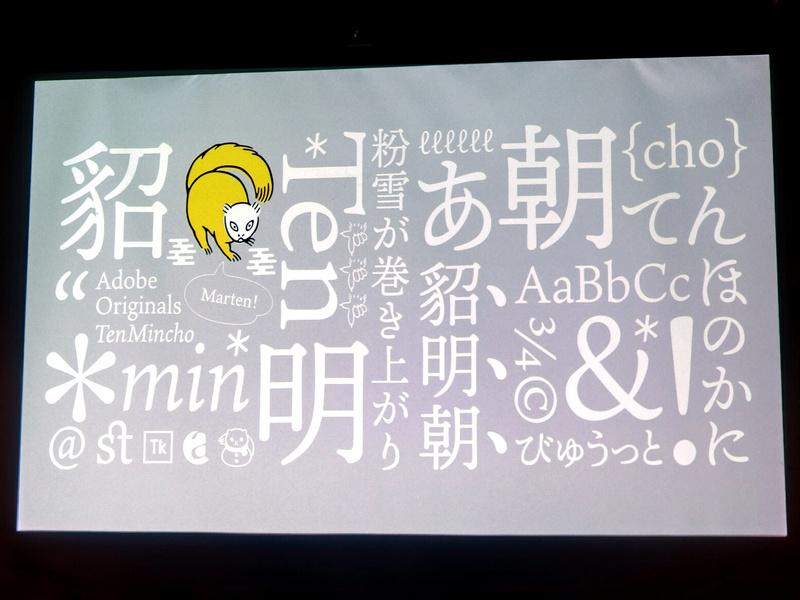 新フォント「貂明朝(てんみんちょう)」。Adobeオリジナルの日本語フォントとなる