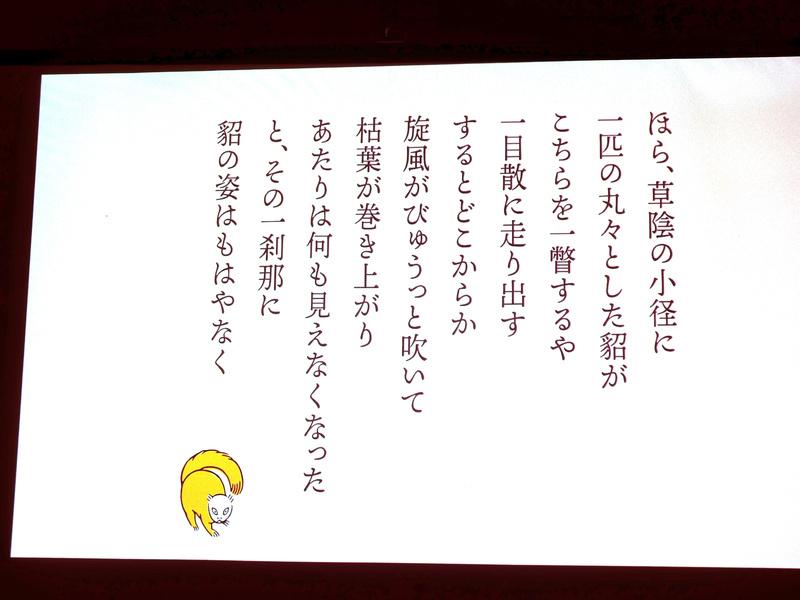 """「貂明朝」を用いたテキストの一例。左下には貂明朝のキャラクター""""テン""""のイラストが描かれている"""