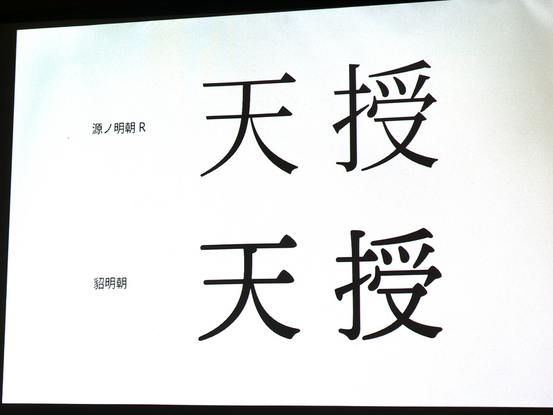 漢字の例。上は本文などで用いられる同社の源ノ明朝、下が「貂明朝」。全体的に線が太い「貂明朝」の特徴がよくわかる