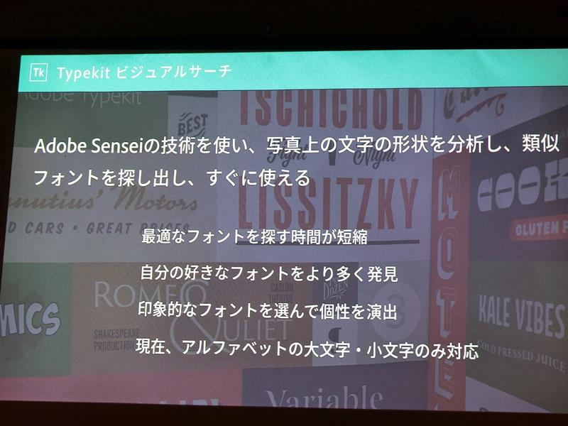 """写真や画像からフォントを見つけ出すTypekitの新機能""""ビジュアルサーチ""""。米国で発表された時は欧文のサイトのみだったが、リニューアルにより日本サイトでも利用可能になった。ただし検索はアルファベットのみ"""