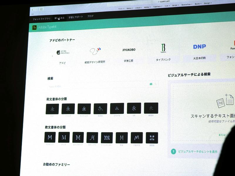"""TypekitのWebサイトに用意された検索フォーム。右側にある""""ビジュアルサーチ""""による検索フォームに、テキストを含む画像をドラッグ&ドロップする"""