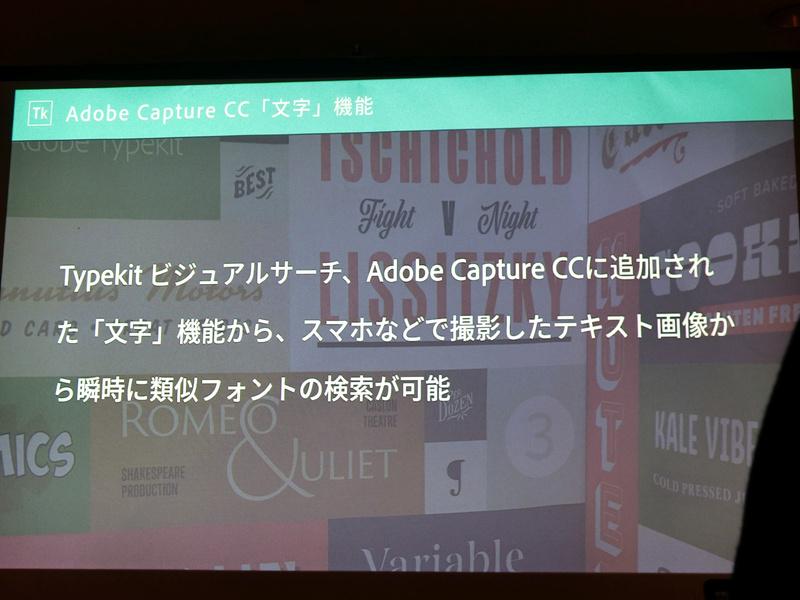 """こちらは「Adobe Capture CC」の""""文字""""機能。スマホなどで撮影したテキスト画像から類似フォントを検索できる"""