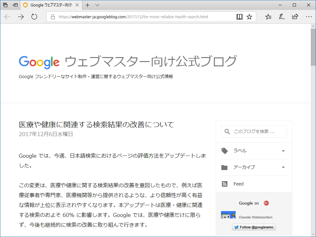 """""""Google ウェブマスター向け公式ブログ"""""""