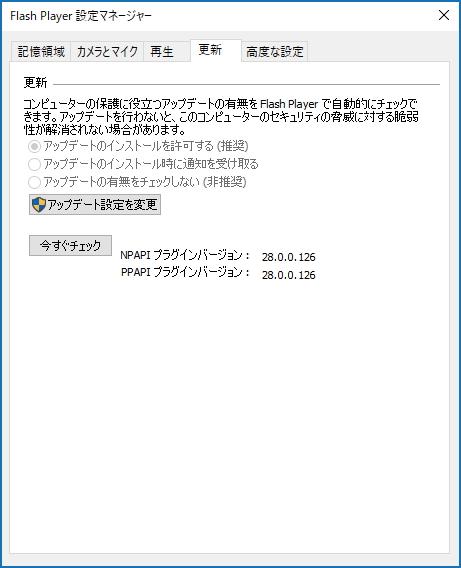「Adobe Flash Player」v28.0.0.126