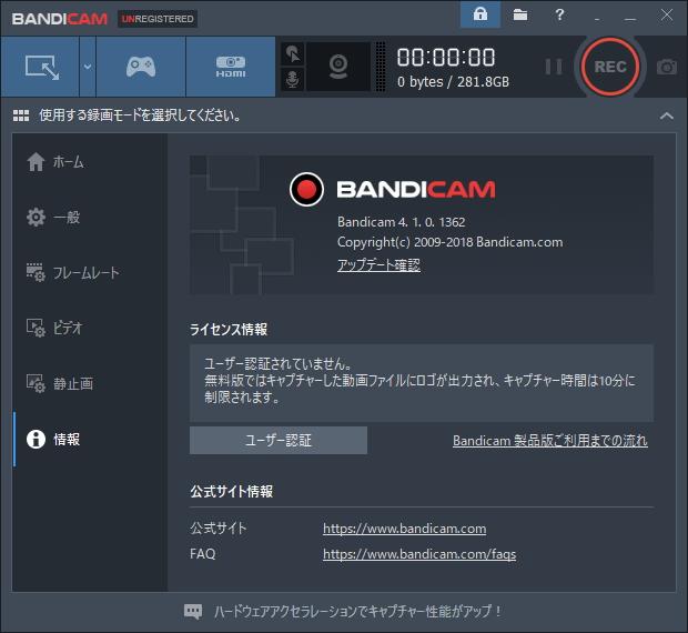 「Bandicam」v4.1.0