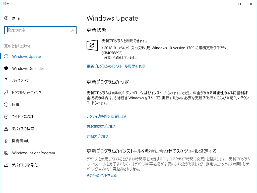 Windows 10 バージョン 1709向けのセキュリティ更新プログラム「KB4056892」