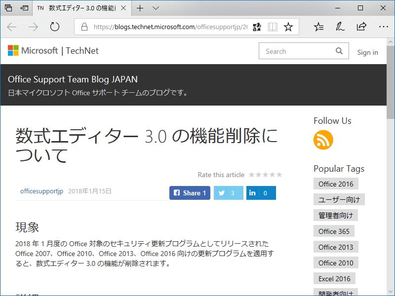"""公式ブログ""""Office Support Team Blog JAPAN"""""""