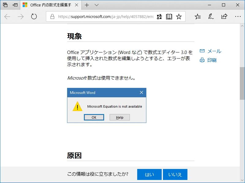 今年1月の月例セキュリティアップデートを適用すると、「Office」で「数式エディター」が使えなくなる