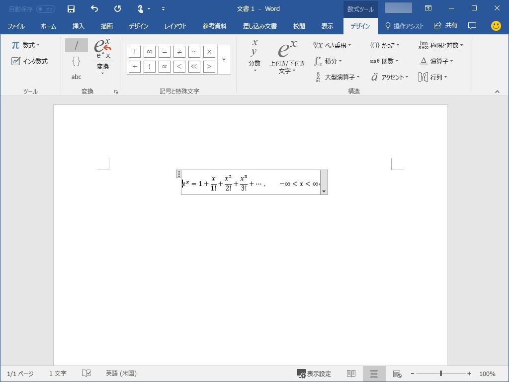 「Office 2016」(最新版)の数式ツールでは「LaTeX」風の書式が利用可能