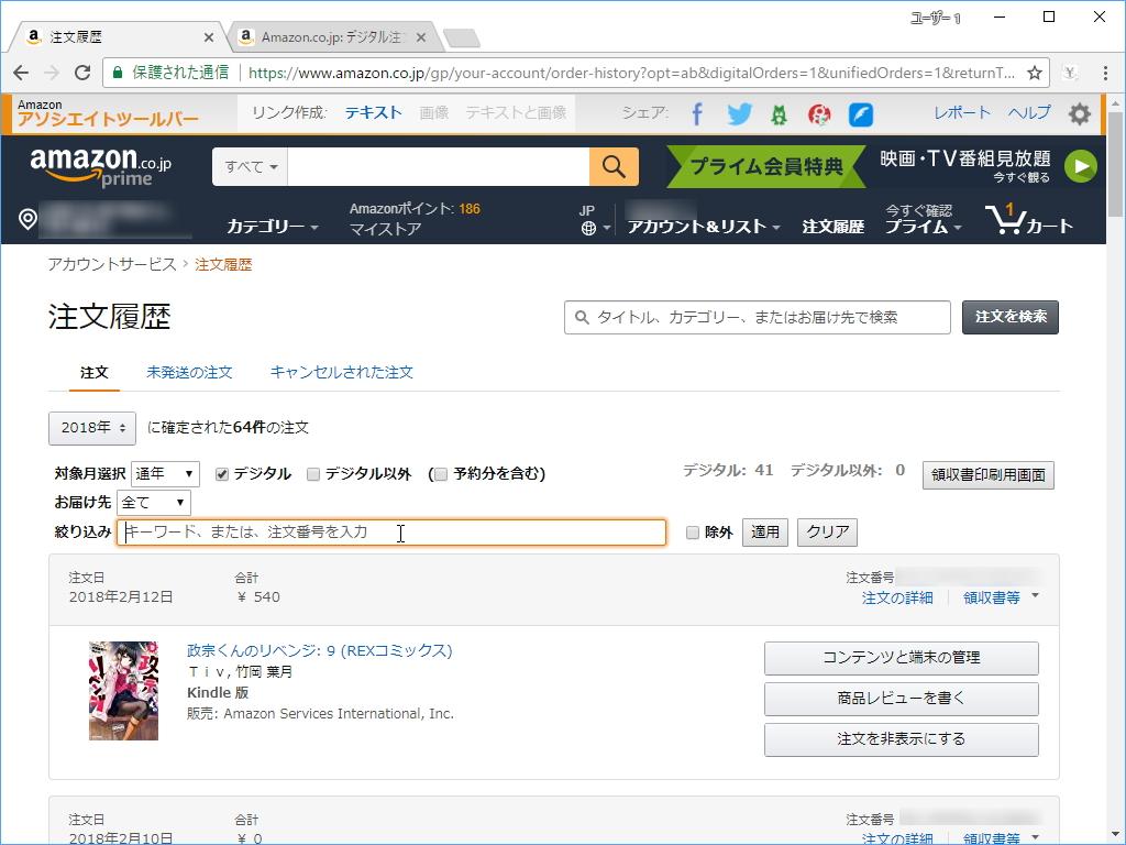 「アマゾン注文履歴フィルタ」v0.1.0.1001