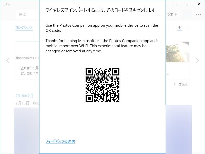 1. 「フォト」に表示されるQRコードをモバイルアプリで読み取る