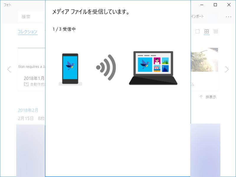 2. 選択した写真やビデオをモバイルデバイスからPCへ転送