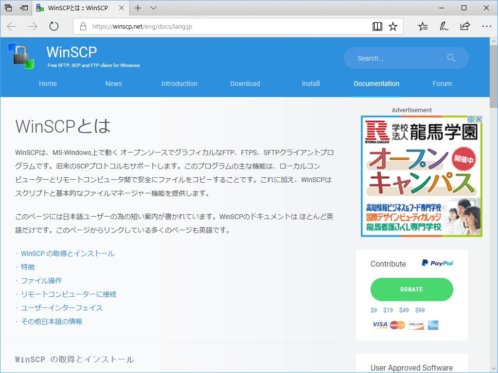 「WinSCP」の公式サイト