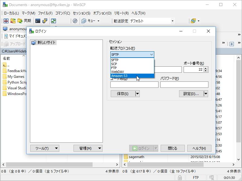 「WinSCP」v5.13