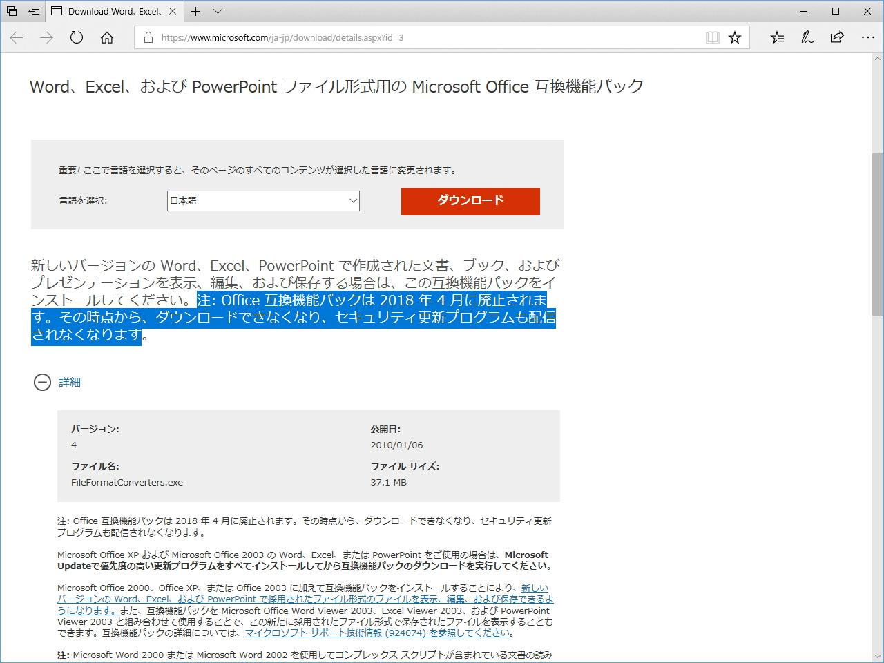 ダウンロードセンターの「Microsoft Office 互換機能パック」公開ページ