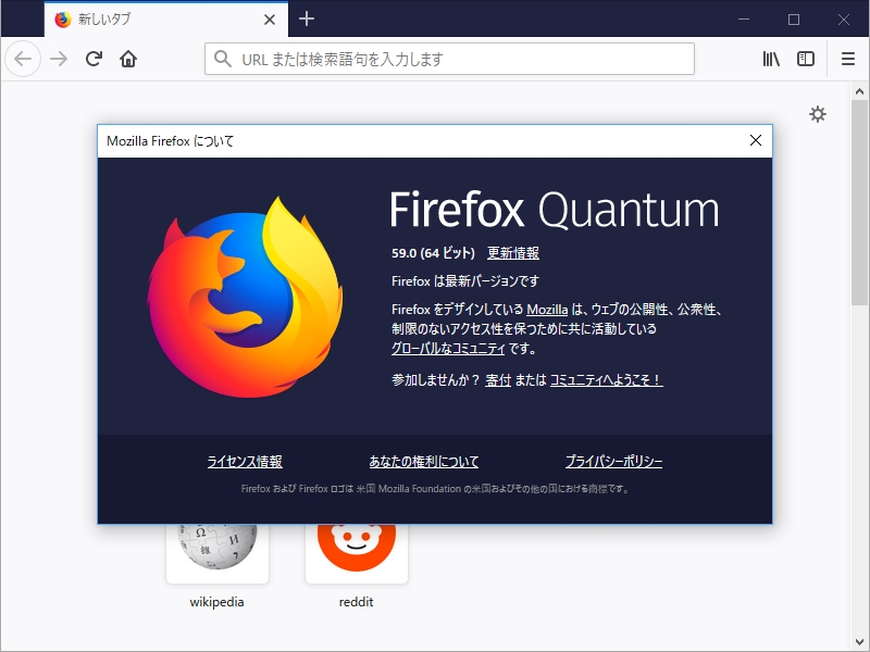 「Firefox」v59.0
