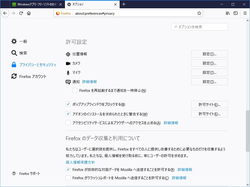[オプション]画面にカメラやマイク、位置情報の許可設定を編集するユーザーインターフェイスが追加