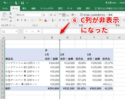 比 エクセル 前年 Excel(エクセル)での前年比や伸び率の計算式|前月比や前期比の求め方