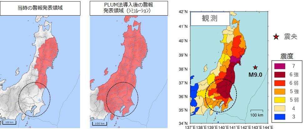 2011年東北地方太平洋沖地震における従来手法とPLUM法の比較(気象庁のWebサイトより転載)
