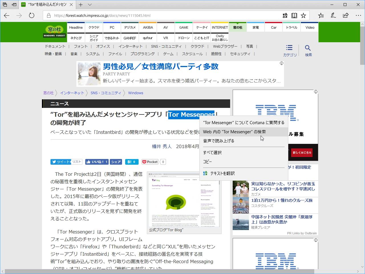 """[Web 内の """"(選択文字列)"""" の検索]メニュー"""