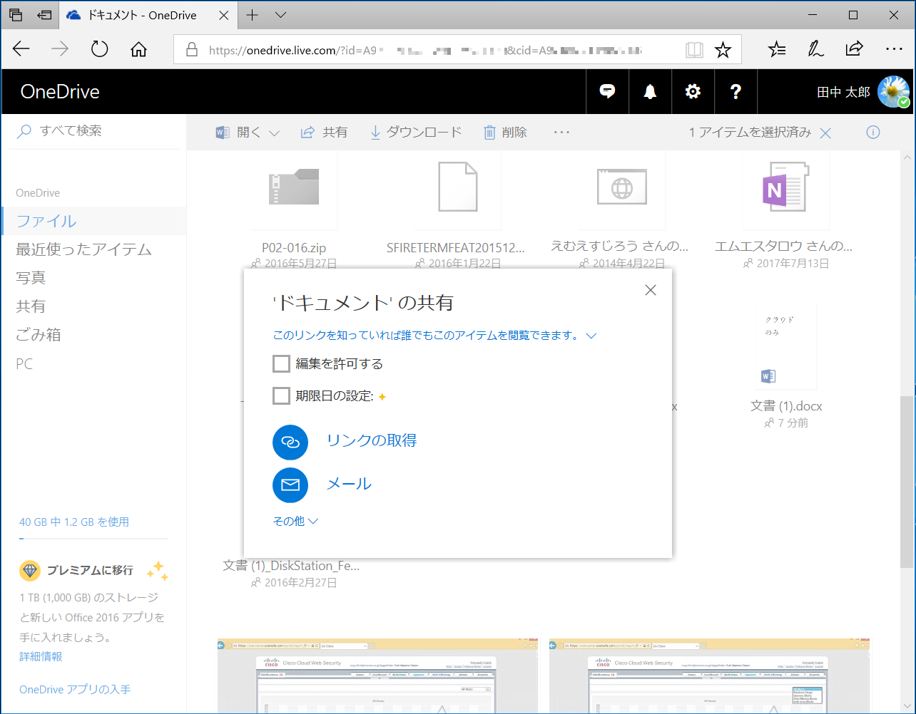 ブラウザーで「OneDrive」にアクセスし、ファイルを選択して[共有]をクリック。[編集を許可する]のチェックマークを外す