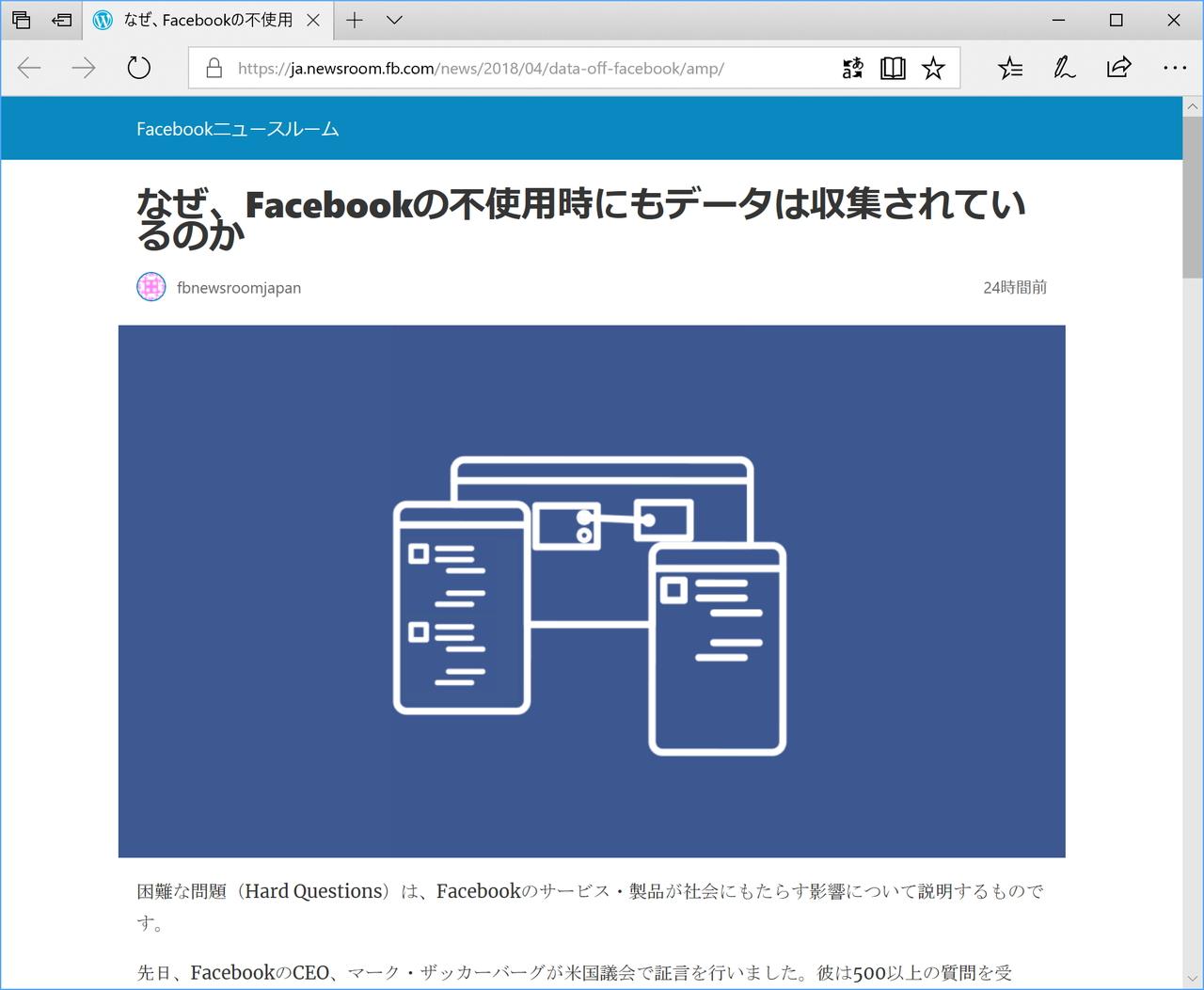 """""""なぜ、Facebookの不使用時にもデータは収集されているのか"""""""
