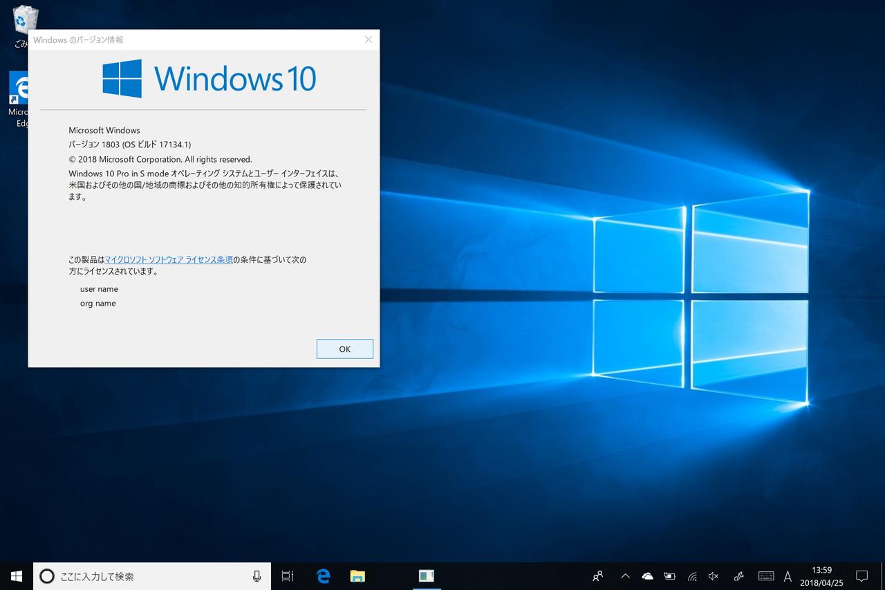 Windows 10 バージョン 1803 Build 17134.5